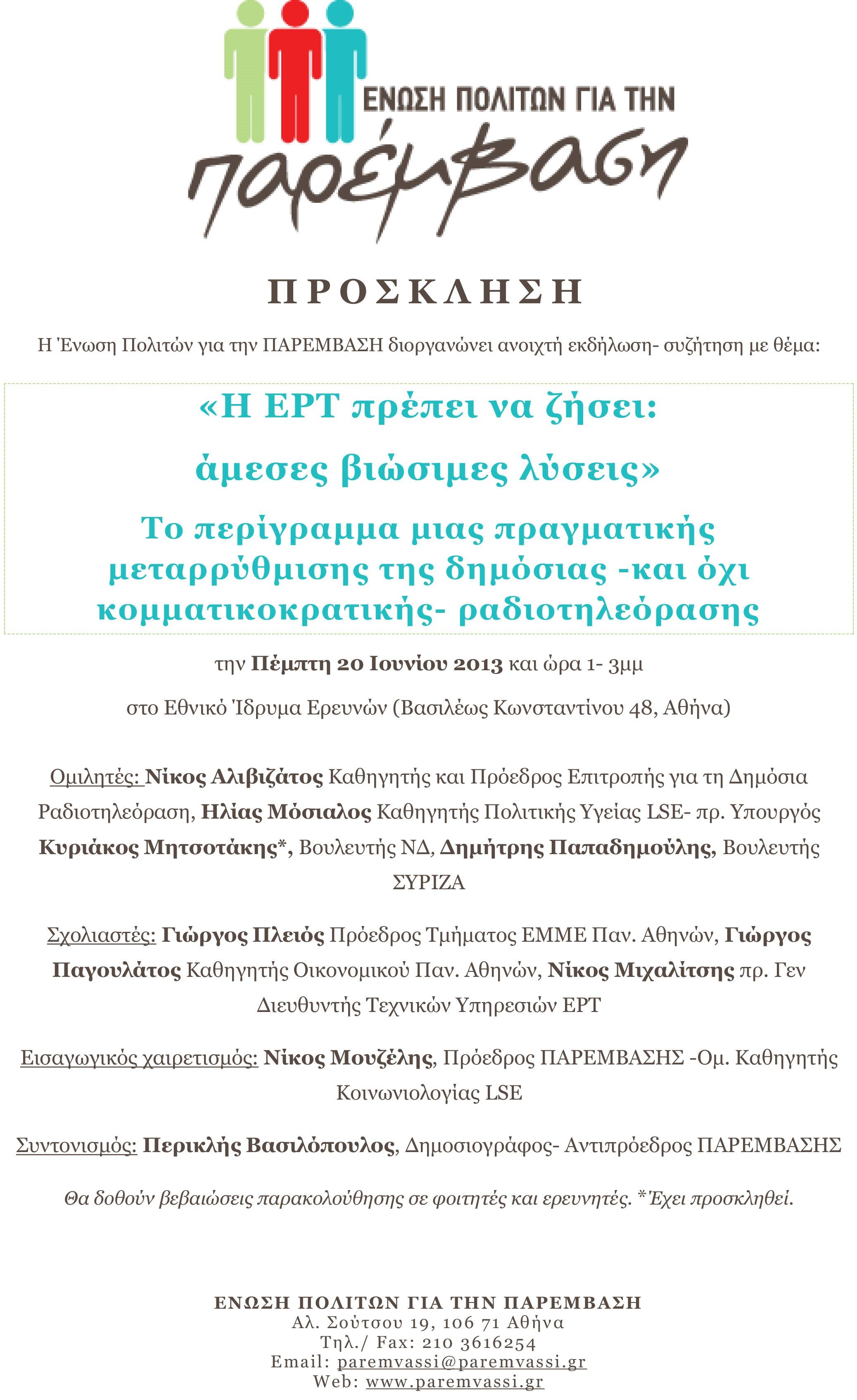 Πρόσκληση- Εκδήλωση ΕΡΤ